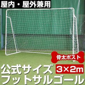 1台売り スチール製 本格的フットサルゴール 公式サイズ サッカーゴール 固定用ペグ・ハンマー付き フィールドフォース ラッピング不可 bbtown
