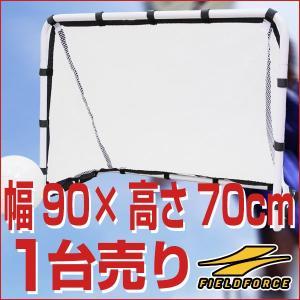 フィールドフォース ミニコンパクトサッカーゴール 1台 90cm×70cm 専用バッグ付 ラッピング不可|bbtown