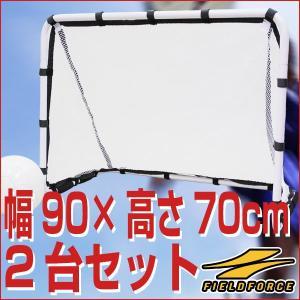 フィールドフォース ミニコンパクトサッカーゴール 2台セット 90cm×70cm 専用バッグ付 ラッピング不可|bbtown