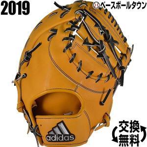 アディダス ファーストミット 野球 軟式 一塁手用 右投げ メサ FTJ12-DU9631 2019年モデル 一般 大人 bbtown
