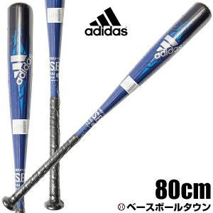 アディダス バット 野球 軟式 金属 少年用 西川選手モデル 80cm 570g平均 ヘッドバランス カレッジロイヤル FTJ30-DU9645 2019 ジュニア|bbtown