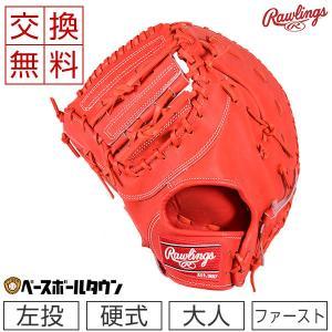 大人用マスクおまけ 交換無料 ローリングス ファーストミット 野球 硬式 ゲーマーミット 一塁手用 ...