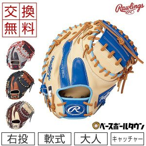大人用マスクおまけ 交換無料 ローリングス 野球 軟式用グローブ HOH MLB COLORSYNC キャッチャーミット 一塁手用 右投用 GR1HM2AC 2021NEW 一般 大人|野球用品ベースボールタウン