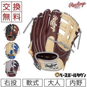 大人用マスクおまけ 交換無料 ローリングス 野球 軟式用グローブ HOH MLB COLORSYNC 内野手用 右投用 GR1HMCK4 2021年NEWモデル 一般 大人|野球用品ベースボールタウン