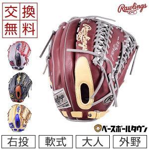 大人用マスクおまけ 交換無料 ローリングス 野球 軟式用グローブ HOH MLB COLORSYNC 外野手用 右投用 GR1HMMT 2021年NEWモデル 一般 大人|野球用品ベースボールタウン