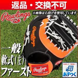 ファーストミット 左投げ 軟式野球 ローリングス ゲーマーDPリミテッド 左投用 一塁手用 ブラック ネオンオレンジ GR6FGL3ACD 限定 一般用 グラブ袋プレゼント|bbtown