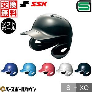 SSK プロエッジ ソフトボール用ヘルメット 打者用両耳付き H6500 一般