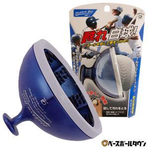 メンテナンス用品 野球 イケモト(ikemoto) 軟式球専用 ボールクリーナーブラシ 白球ボーイ BCB216 汚れ落とし そうじ 掃除 洗剤 土 泥