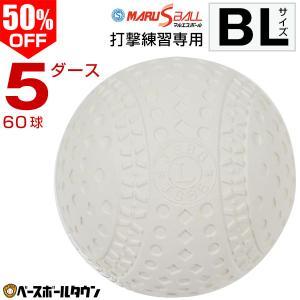 ダイワマルエス バッティング練習専用ボール 5ダース 60個セット 軟式 BL号サイズ あすつく