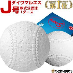 ダイワマルエス 軟式野球ボール J号 小学・中学生向け ジュニア 検定球 1ダース売り 新公認球 J球|bbtown