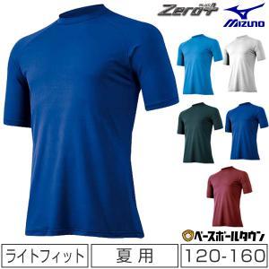 ミズノ 野球 少年用半袖アンダーシャツ 丸首 ジュニア用 12JA5P52 プレゼント メンズ