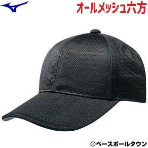 ミズノ 練習帽子 野球 オールメッシュ六方型 キャップ ブラック 12JW4B0309 取寄|bbtown