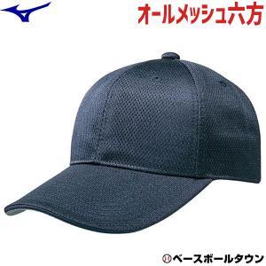 ミズノ 練習帽子 野球 オールメッシュ六方型 キャップ ネイビー 12JW4B0314 取寄|bbtown