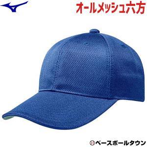 ミズノ 練習帽子 野球 オールメッシュ六方型 キャップ パステルネイビー 12JW4B0316 取寄|bbtown