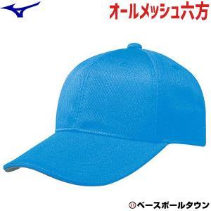 ミズノ 練習帽子 野球 オールメッシュ六方型 キャップ ブルー 12JW4B0327 取寄|bbtown