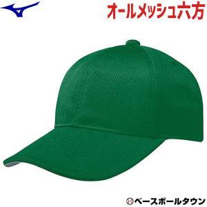 ミズノ 練習帽子 野球 オールメッシュ六方型 キャップ グリーン 12JW4B0335 取寄|bbtown