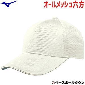 ミズノ 練習帽子 野球 オールメッシュ六方型 キャップ アイボリー 12JW4B0348 取寄|bbtown