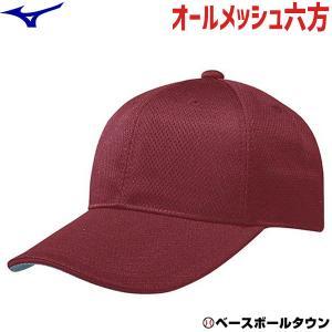 ミズノ 練習帽子 野球 オールメッシュ六方型 キャップ エンジ 12JW4B0363 取寄|bbtown