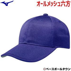 ミズノ 練習帽子 野球 オールメッシュ六方型 キャップ パープル 12JW4B0367 取寄|bbtown