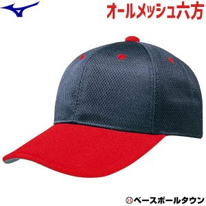 ミズノ 練習帽子 野球 オールメッシュ六方型 キャップ ネイビー×レッド庇 12JW4B0370 取寄|bbtown