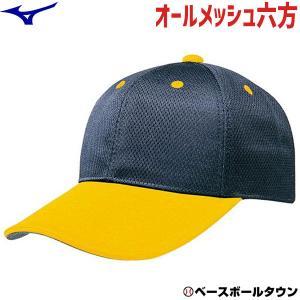 ミズノ 練習帽子 野球 オールメッシュ六方型 キャップ ネイビー×イエロー庇 12JW4B0371 取寄|bbtown