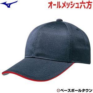ミズノ 練習帽子 野球 オールメッシュ六方型 キャップ ネイビー×レッドサンド 12JW4B0374 取寄|bbtown