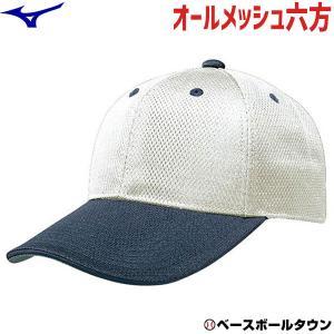 ミズノ 練習帽子 野球 オールメッシュ六方型 キャップ アイボリー×ネイビー庇 12JW4B0375 取寄|bbtown