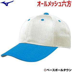ミズノ 練習帽子 野球 オールメッシュ六方型 キャップ アイボリー×ブルー庇 12JW4B0376 取寄|bbtown