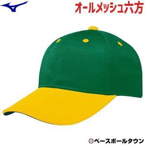 ミズノ 練習帽子 野球 オールメッシュ六方型 キャップ グリーン×イエロー庇 12JW4B0377 取寄|bbtown