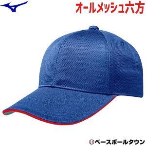 ミズノ 練習帽子 野球 オールメッシュ六方型 キャップ パステルネイビー×レッドサンド 12JW4B0378 取寄|bbtown