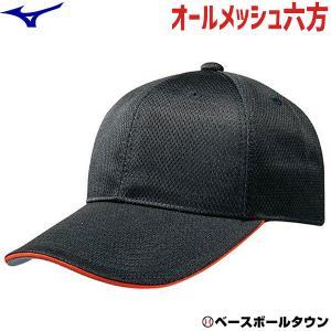 ミズノ 練習帽子 野球 オールメッシュ六方型 キャップ ブラック×レッドサンド 12JW4B0379 取寄|bbtown
