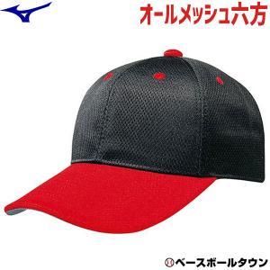 ミズノ 練習帽子 野球 オールメッシュ六方型 キャップ ブラック×レッド庇 12JW4B0380 取寄|bbtown