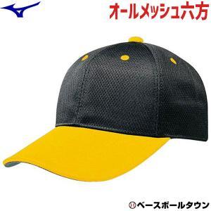 ミズノ 練習帽子 野球 オールメッシュ六方型 キャップ ブラック×イエロー庇 12JW4B0381 取寄|bbtown