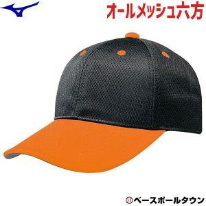 ミズノ 練習帽子 野球 オールメッシュ六方型 キャップ ブラック×オレンジ庇 12JW4B0382 取寄|bbtown