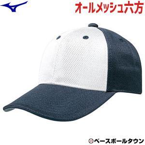 ミズノ 練習帽子 野球 オールメッシュ六方型 キャップ ネイビー×ホワイト×ネイビー庇 12JW4B0390 取寄|bbtown
