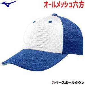 ミズノ 練習帽子 野球 オールメッシュ六方型 キャップ パステルネイビー×ホワイト×Pネイビー庇 12JW4B0391 取寄|bbtown
