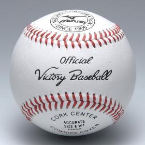 ミズノ ボール 野球 硬式 ビクトリー 高校試合球 1ダース 1BJBH10100 取寄|bbtown
