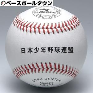 ミズノ ボール 野球 少年硬式用練習球 1ダース ボーイズリーグ 受注生産 日本少年野球連盟 1BJBL73400 少年用 ジュニア|bbtown