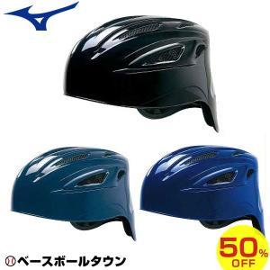 ミズノ 野球 ヘルメット 軟式用 キャッチャー用 2HA380|bbtown