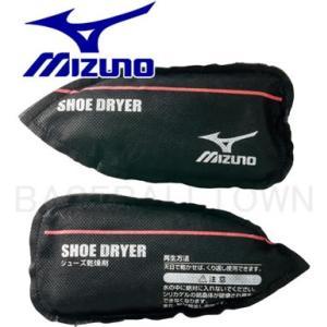 シュードライヤー 乾燥剤 野球 ミズノ メンテナンス用品 2ZK83600 メール便可|bbtown