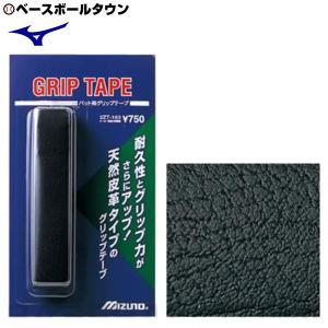 ミズノ グリップテープ 野球 バット用 2ZT183