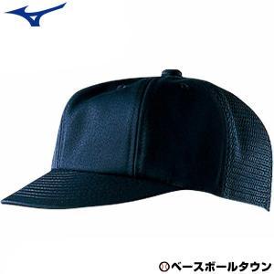 審判用帽子 野球 ミズノ 球審用 八方型 キャップ アンパイア 審判用品 52BA80914|bbtown