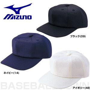 ミズノ キャップ 野球 オールメッシュ八方型 52BA94|bbtown