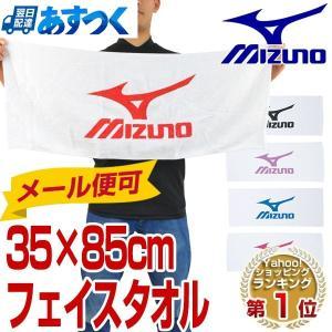 メール便可 ミズノ mizuno フェイスタオル 35c×85cm スポーツ用タオル A60ZT307 サッカー
