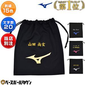 メール便可 デカ文字刺繍1段無料 別注 ミズノ マルチ袋 グローブやシューズ袋として sisyu_p10