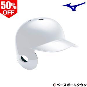 ミズノ 野球 ヘルメット 軟式 左打者用 2HA317 12/21発送予定 予約販売