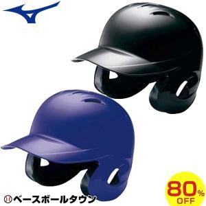ヘルメット ミズノ mizuno 軟式用 両耳付打者用 2HA388 12/21発送予定 予約販売