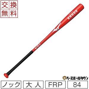 ミズノ 野球 ノックバット ビクトリーステージ 硬式・軟式・ソフト用 84cm 440g平均 φ57mm 2TP91440 b10o P10_BATメンズ bbtown