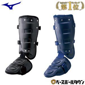 野球 キャッチャー防具 ミズノ プロテクター フットガード 高校野球対応 2YL947|bbtown