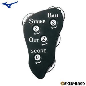 野球 審判用品 ミズノ 審判用インジケーター ・ソフトボール 2ZA218 メール便可|bbtown